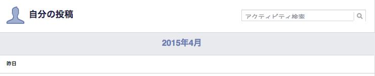 スクリーンショット 2015-04-12 12.18.59